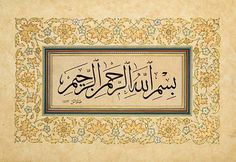 Çevik Savaş - Thuluth Basmala. Signed. In the name of God, most gracious, most merciful