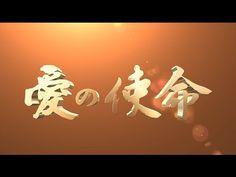 全能神教会福音映画『愛の使命 予告編』