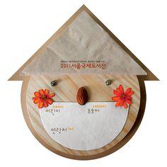 미아방지스티커 for seoul international book fair 2011 / design