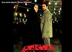 Iran movie depicts 'Shrine defenders'  First Iranian movie on Holy Shrine defenders 'Hengameh' has debuted to the public in Iran.  www.ifilmtv.com/english