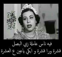 Arabic Jokes, Arabic Funny, Funny Arabic Quotes, Love Quotes Photos, Cute Love Quotes, Photo Quotes, Funny Qoutes, True Quotes, Arabic Poetry