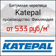 Катепал Симферополь
