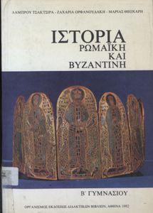 Σχολικό εγχειρίδιο Ιστορίας Β΄ Γυμνασίου που καλύπτει την περίοδο από την κατάληψη της Ελλάδας από τους Ρωμαίους ως την πτώση της Βυζαντινής Αυτοκρατορίας.