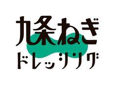 《日本平面設計師 三重野龍 字體設計作品 》 MIENO RYU 出生於1988年,2011年從京都精華大學畢業。 Typo Design, Word Design, Typographic Design, Graphic Design Typography, Lettering Design, Design Web, Cute Typography, Japanese Typography, Logo Sign