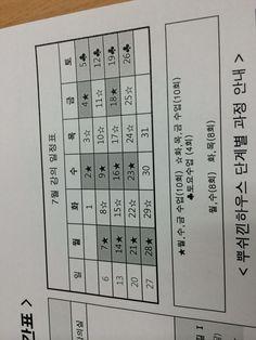 7월 시간표