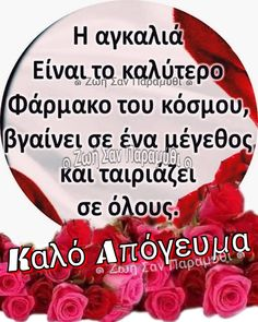 Good Night, Good Morning, Greek Culture, Greek Quotes, Memes, Instagram, Have A Good Night, Bonjour, Meme