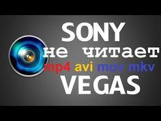 (4) Sony Vegas pro. Не читает форматы avi, mov, mkv и другие. РЕШЕНИЕ ПРОБЛЕМЫ - YouTube