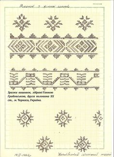 Ukrainian traditional embroidery from Cherkasy region. Folk Embroidery, Embroidery Patterns, Busy Book, Cutwork, Pattern Books, Book 1, Blackwork, Cross Stitch, Bullet Journal