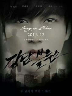 Lee Min Ho ~ Gangnam Blues-- I want to watch it soo bad