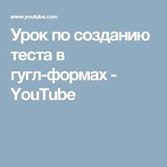 Урок по созданию теста в гугл-формах - YouTube