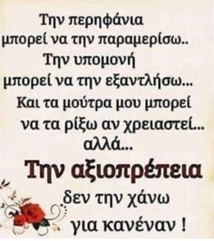Greek Quotes, Wish, Messages, My Love, Gifts, Presents, Text Conversations, Favors