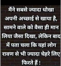 Hindi Quotes Images, Hindi Quotes On Life, Real Life Quotes, Reality Quotes, Wisdom Quotes, Quote Life, Success Quotes, Funny Attitude Quotes, Sarcasm Quotes