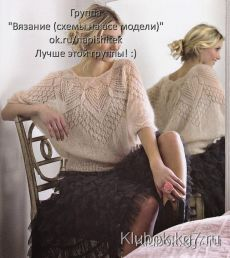 Cecilia by Lene Holme Samsøe - Елена А - Веб-альбомы Picasa Pullover beautiful Knitting Books, Lace Knitting, Crochet Lace, Knit Fashion, Fashion Wear, Mohair Sweater, Knit Patterns, Pulls, Knit Dress