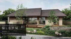 空間提案2 TANOSHIMU HIRAYA 愉しむ平屋 平屋をもっと、わくわくするような住まいへ。