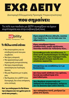 Έχω ΔΕΠ-Υ που σημαίνει... - Upbility.gr Classroom Management Software, Learn Greek, Effective Learning, Student Behavior, Information Poster, Preschool Education, Teaching Methods, Student Motivation, Speech And Language