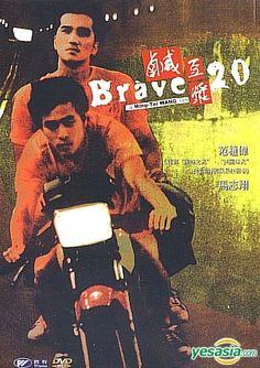 鹹豆漿 Brave 20