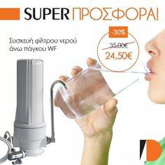 💥Μοναδική #προσφορά 💥 Η συσκευή φίλτρου νερού άνω πάγκου της #Water_Filter τώρα με έκπτωση 30%   📍Μάνου Κατράκη 18, #Πολίχνη ☎️2310642571  #decorama #shopdecorama #eshop #shoponline #shopping