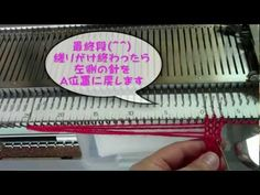 ゴム編機でスカラップ編み - YouTube
