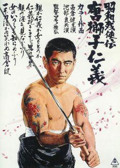 Takakura Ken pass away. Fly to Tengoku Guy Thanks for all movies