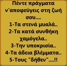 Greek Quotes, Personality, Motivational Quotes, Lost, Messages, Thoughts, Sayings, Words, Quotes