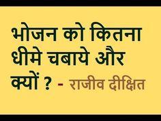 राजीव दीक्षित - भोजन कितना धीमे चबा - 2 कर खाएं और क्यों? Rajiv Dixit-Ho... Indian Videos, Social Awareness, Health, Food, Health Care, Essen, Meals, Yemek, Eten