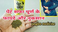 पेट सफा चूर्ण लेने के फायदे और नुकसान Pet safa to har rog dafa Constipation Remedies, Medicine, Make It Yourself, Education, Pets, Onderwijs, Medical, Learning, Animals And Pets