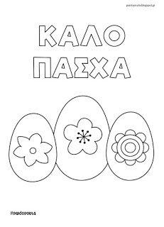 Σελίδες ζωγραφικής με πασχαλινά αβγά Place Cards, Place Card Holders, Easter Activities