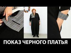 Обзор итальянского платья из двух видов ткани с карманами и стойкой Платье уменьшающее фигуру - YouTube
