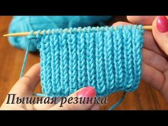 Пышная резинка спицами | Rib knitting stitches - YouTube