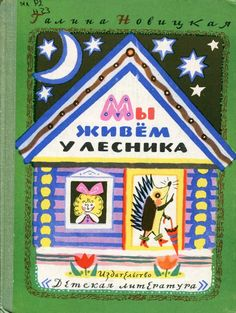 15 Old Russian Children's Books. Vintage Book Covers, Vintage Books, Vintage Paper, Retro Illustration, Vintage Illustrations, Russian Culture, Felix The Cats, Vintage Images, Childrens Books