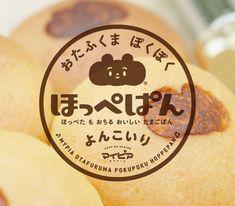 Maniackers Design Logo & Chara♡ Japan Logo, Graphic Design Fonts, Japanese Graphic Design, Pet Logo, Monogram Logo, Cake Logo Design, Chara, Pharmacy Design, Typography Logo