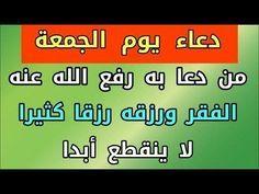 دعاء يوم الجمعة من دعا به رفع الله عنه الفقر ورزقه رزقا كثيرا لا ينقطع Youtube Islam Duaa Islam Motivation