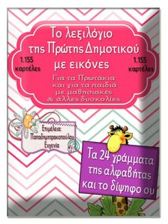 Autism Help, Letter Board, Letters, Greek Language, School Themes, Travel Kits, Special Education, Counseling, Children