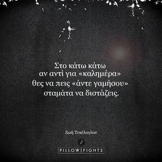 Pillow Quotes- Page 5 of 105 - Pillowfights. Favorite Quotes, Best Quotes, Love Quotes, Inspirational Quotes, Inspire Quotes, Greece Quotes, Pillow Quotes, Greek Words, Quote Posters