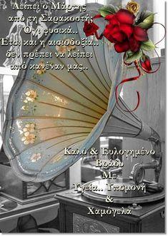 Good Day, Good Night, Decoration, Buen Dia, Nighty Night, Decor, Good Morning, Hapy Day, Decorations