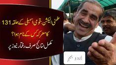 ضمنی الیکشن: قومی اسمبلی کے حلقہ 131 کا معرکہ کس کے نام ہوا؟ مکمل نتائج صرف رفتار نیوزپر Pakistan News, News From Pakistan