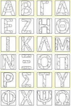 Greek Alphabet, Alphabet Books, Christmas Crafts, Kindergarten, Crafts For Kids, Language, Lettering, Google, Crafts For Children