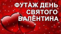 Футаж день Святого Валентина Скачать Бесплатно