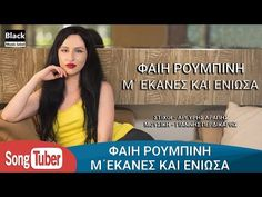 YouTube Greek Music, Kai, Songs, My Favorite Things, Youtube, Female, Song Books, Youtubers