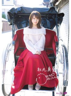 Baby Strollers, Tulle, Kawaii, Poses, Actors, Womens Fashion, Sexy, Skirts, Beauty