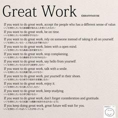 これから新社会人になる方へ。いい仕事をしていればいい人生が待っています。 . . . . . #work #japanese #quoteoftheday #motivation #wisdom #新社会人#新入社員 #lifequote #英語#英語の勉強 #そのままでいい