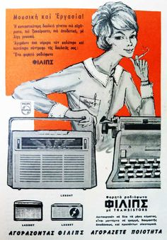 Philips Vintage Advertising Posters, Old Advertisements, Vintage Ads, Vintage Posters, Old Posters, Hi Fi System, Poster Ads, Retro Ads, 80s Kids