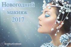 Модный новогодний макияж к Новому году 2017 - http://godzagodom.com/krasivyj-makiyazh-na-novyj-god-2017-god-petuha/
