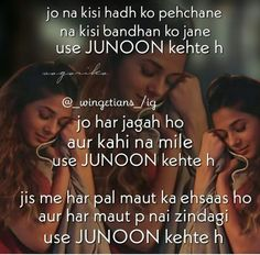Love Hurts Quotes, New Love Quotes, Maya Quotes, Cute Attitude Quotes, Best Quotes, Cute Quotes For Girls, Crazy Girl Quotes, Jennifer Winget Beyhadh, Radha Krishna Love Quotes