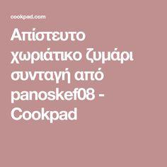 Απίστευτο χωριάτικο ζυμάρι συνταγή από panoskef08 - Cookpad Bread, Bakeries, Breads