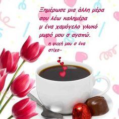 Καλημέρα με στιχάκια σε εικόνες.... -Η ψυχή μου σ ένα στίχο- Chocolate Fondue, Good Morning, Projects To Try, Messages, Food, Tattoo, Quotes, Decor, Buen Dia