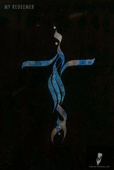 My redeemer by hebrew-tattoos.com