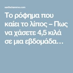 Το ρόφημα που καίει το λίπος – Πως να χάσετε 4,5 κιλά σε μια εβδομάδα… Health Diet, Health Fitness, Gym Body, Natural Solutions, Loose Weight, Best Diets, Healthy Tips, Healthy Food, Weight Loss Tips