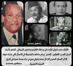 Egyptian Actress, Cinema Theatre, Beauty Art, Funny Pics, Actresses, Actors, Age, Baseball Cards, History