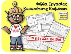 Κατανοηση κειμένων – Για μεγάλα παιδιά! Grammar Book, Greek Language, Special Education, Trivia, Projects To Try, Family Guy, Classroom, Teaching, Writing
